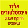 אלדר אינסטלטורים - החזקות מבנים ושיפוצים - תמונת לוגו