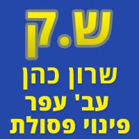שרון כהן-עבודות עפר ופינוי פסולת