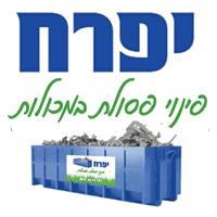 יפרח פינוי פסולת במכולות