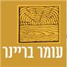 עומר בריינר עבודות עץ וברזל - תמונת לוגו