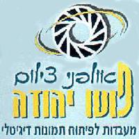 פוטו יהודה