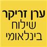 ערן זריקר - שילוח בינלאומי - תמונת לוגו