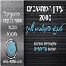 עידן המחשבים 2000 - תמונת לוגו