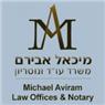 """עו""""ד אבירם מיכאל באור יהודה"""