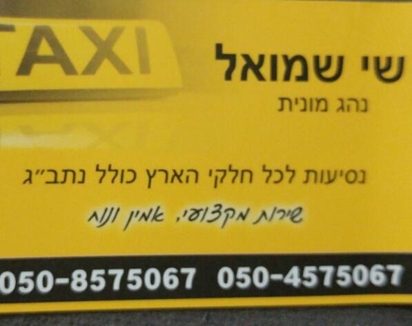 שי שמואל מונית