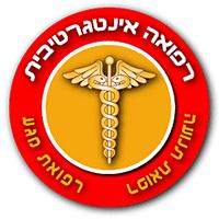 קליניקה לרפואה אינטגרטיבית - תמונת לוגו