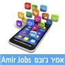 אמיר ג'ובס Amir Jobs בלוד