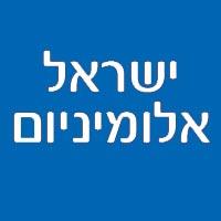 ישראל אלומיניום