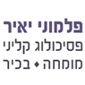 פלמוני יאיר פסיכולוג קליני, מומחה, בכיר בתל אביב