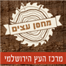 """מרכז העץ הירושלמי בע""""מ בירושלים"""