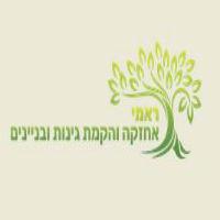 ראמי אחזקת גינון בחיפה
