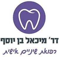 """ד""""ר מיכאל בן יוסף רופא שיניים"""