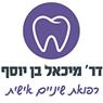 """ד""""ר מיכאל בן יוסף רופא שיניים בבאר יעקב"""