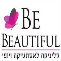 Be Beautiful - קליניקה לאסתטיקה ויופי