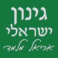 גינה ישראלית אריאל מלמד