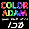 COLOR  ADAM בעכו