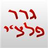 אריק-שרותי גרר פלצ'י - תמונת לוגו