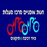 מרכז חנות אופניים
