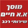 מוסך א.א חיים שירותי רכב - תמונת לוגו