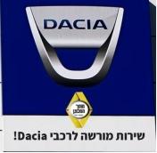 דאצ'יה תל אביב