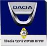דאצ'יה תל אביב- מוסך מורשה בתל אביב