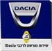דאצ'יה תל אביב- מוסך מורשה
