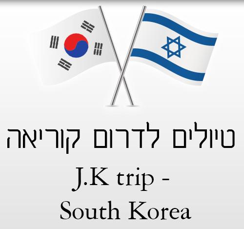 טיולים לדרום קוריאה