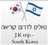 טיולים לדרום קוריאה - תמונת לוגו