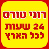 הסעות רונן - תמונת לוגו