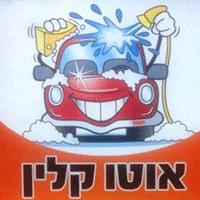 """אוטו קלין  שטיפת רכב פ""""ת"""