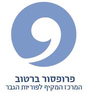 המרכז הישראלי לפריון