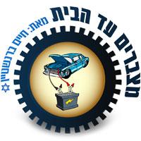 מצברים עד הבית - תמונת לוגו