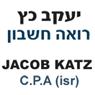 יעקב כץ רואה חשבון - תמונת לוגו