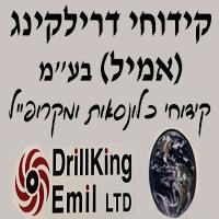 """קידוחי דרילקינג (אמיל) בע""""מ"""