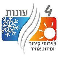 4 עונות שירותי מיזוג אוויר - תמונת לוגו