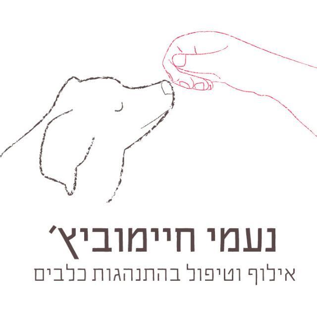 נעמי חיימוביץ' אילוף כלבים