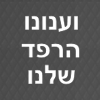 """וענונו הרפד שלנו בע""""מ בירושלים"""