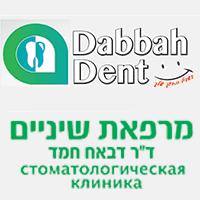 דבאח דנט