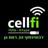 סלפי - Cellfi