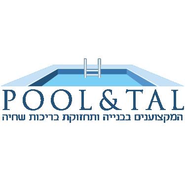 פול אנד טל-pool and tal