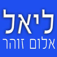 ליאל אלום זוהר
