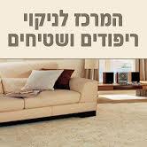 המרכז לניקוי ריפודים ושטיחים