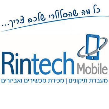 רינטק מובייל Rintech mobile