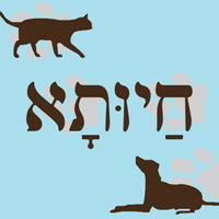 חיותא - מרפאה וטרינרית- לוגו