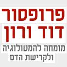 פרופ'  דוד ורון בתל אביב