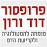 פרופסור דוד ורון - תמונת לוגו