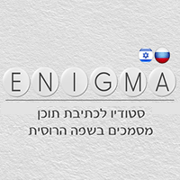 אניגמה - כתיבת תוכן ברוסית