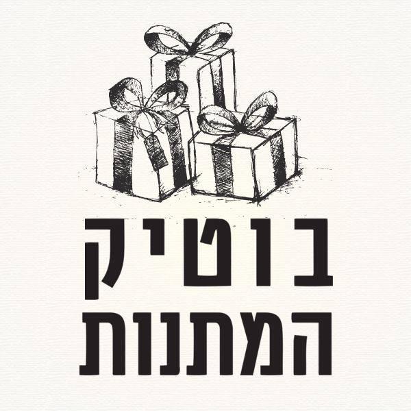 בוטיק המתנות