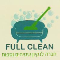 פול קלין Clean Full