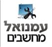 עמנואל מחשבים בחיפה